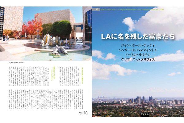 QOLA「LAに名を残した富豪たち」を執筆しました!