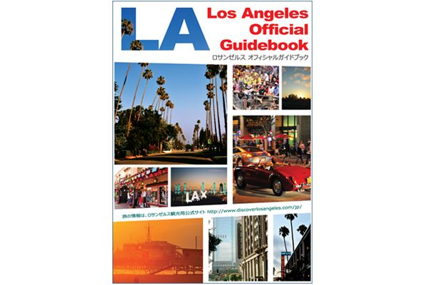ロサンゼルスオフィシャルガイドブック