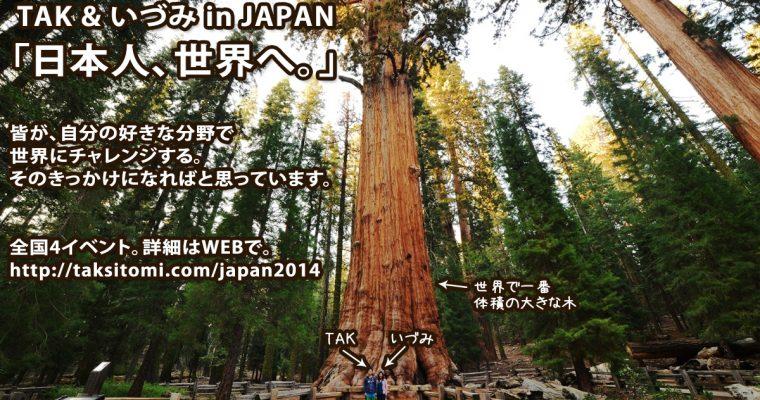 トークライブ「日本人、世界へ!」を開催しました!