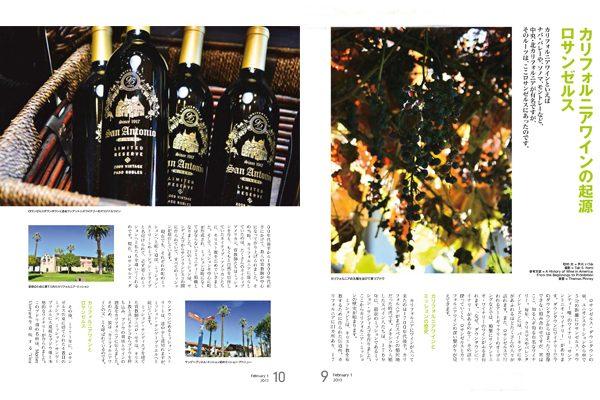 QOLA「カリフォルニアワインの起源・ロサンゼルス」を執筆しました。