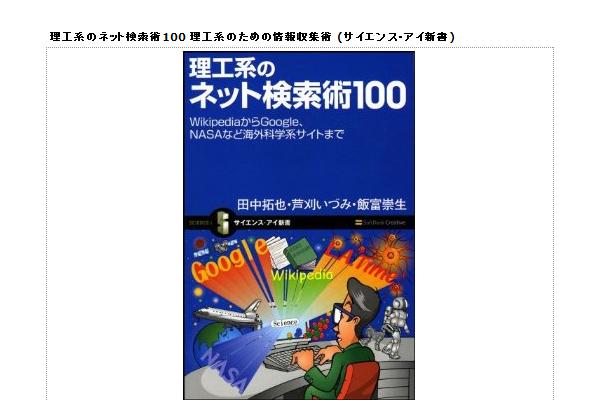 著書「理工系のネット検索術」